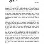 RASOI MEIN CHIDIYAGHAR by अरविन्द गुप्ता - Arvind Guptaकृष्ण कुमार - Krishn Kumar