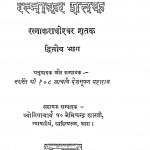 Ratnakar Shatak Ratnakaraadhishwar Shatak Dwitiya Bhaag by डॉ नेमिचंद्र शास्त्री - Dr. Nemichandra Shastri