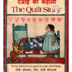 RAZAI KI KAHANI - ENGLISH / HINDI -  by अरविन्द गुप्ता - Arvind Guptaटोनी जे० - TONY J.