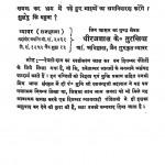 Revatidan Samalochana by धीरजलाल के० तुरखिया - Dheerajlal K. Turkhiya