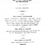 Rigweda Sanhita Pancham ashtk by रामगोविन्द त्रिवेदी वेदंतशास्त्री - Ramgovind Trivedi Vedantshastri