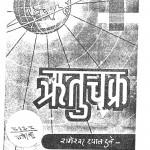 Rituchakra by रामेश्वर दयाल - Rameshvar Dayal