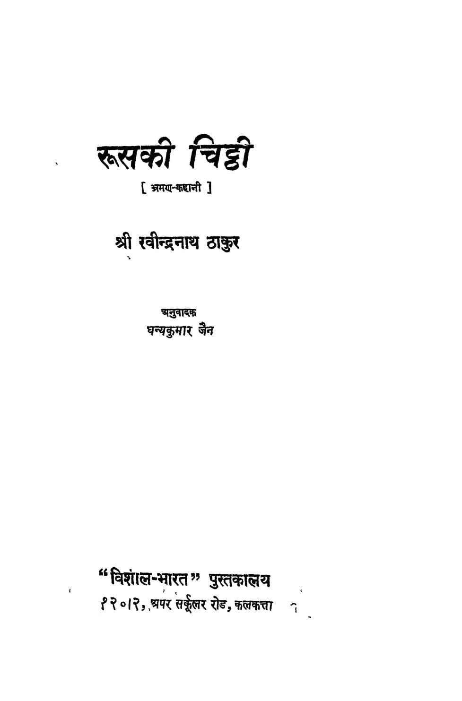 Roos Ki Chitthi by धन्यकुमार जैन - Dhanykumar Jainरवीन्द्रनाथ ठाकुर - Ravindranath Thakur