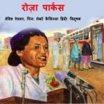 ROSA PARKS by अरविन्द गुप्ता - Arvind Guptaडेविड एडलर - DAVID ADLAR