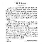 Roti Ka Rag by श्रीमन्नारायण अग्रवाल - Srimannarayan Agrwal