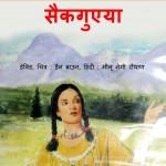 SACAGAWAE - AMREEKI HEROINE by अरविन्द गुप्ता - Arvind Guptaडेविड -DAVIDमीनू नेगी रौथाण-MEENU NEGI RAUTHAN