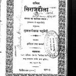 Sachitra Sirajuddaula by पं. गुलजारीलाल चतुर्वेदी - Pt. Gulzarilal Chaturvedi