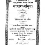 Sagar Dharmamirit by लालाराम जैन - Lalaram Jain