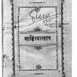 Sahityalap by महावीर प्रसाद द्विवेदी - Mahavir Prasad Dwivedi