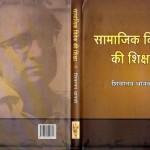 SAMAJIK VIVEK KI SHIKSHA by पुस्तक समूह - Pustak Samuhशिवरतन थानवी - Shivratan Thanavi