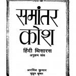 SAMANANTAR KOSH - HINDI THESAURUS by अरविन्द कुमार - ARVIND KUMARपुस्तक समूह - Pustak Samuh