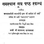 Samasthan Sutra Shasth Skandh by मनोहर जी वर्णी - Manohar Ji Varniमहावीरप्रसाद जैन - Mahavirprasad Jain