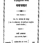 Samay Sar  by जयचंद्रजी - Jaychandrajiपंडित मनोहरलाल शास्त्री - Pandit Manoharlal Shastri