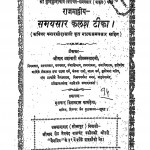 Samayasaar Kalash Teeka by ब्रह्मचारी सीतल प्रसाद - Brahmachari Sital Prasad