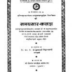 Samaysaar Kalash by फूलचंद्र सिध्दान्तशास्त्री - Fulchandra Sidhdant Shastri