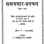 Samaysaar Pravachan Bhag - 2 by पं. परमेष्ठी दास - Pt. Parameshthi Das