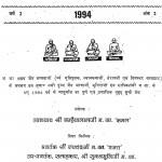 Samgra Jain Chaturmas Suchi  by बाबूलाल जैन - Babulal Jain