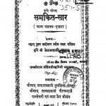 Samkit Saar by जेठमल - Jethmal