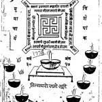 Samno Pasak by जुगराज सेठिया - Jugraj Sethiaशांता भानावत - Shanta Bhanawat