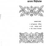 Samno Pasak Samata Visheshaank by जुगराज सेठिया - Jugraj Sethiaमनोहर शर्मा - Manohar Sharmaशांता भानावत - Shanta Bhanawat