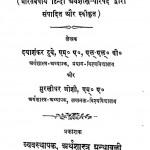 Sampatti Ka Upabhog by दयाशंकर दुबे - Dayashankar Dubeyमुरलीधर जोशी - Muralidhar Joshi