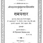 Samyasaar by परमेष्टिदासजी न्यायतीर्थ - Parmeshtidasji Nyayteerthहिमंतलाल जेठालाल शाह - Himantlal Jethalal Shah