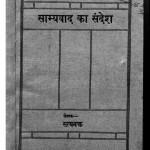 Samyavad Ka Sandesh by स्वामी सत्यभक्त - Swami Satyabhakt