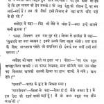 Sancha Laghu Upanyas by रांगेय राघव - Rangeya Raghav