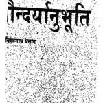 Sandaryanubhuti by विश्वनाथ प्रसाद - Vishvanath Prasad