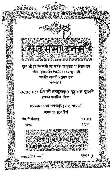Sandharbhmandnam by जवाहिरलाल जी महाराज - Jawahirlal Ji Maharaj