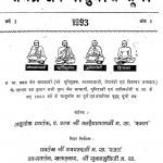 Sangram Jain Chaturmas Suchi by कन्हैयालाल - Kanhaiyalal