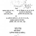 Sankhiyaki by एल० एम० पोरवाल - L.M. Porwaalदयासिंह यादव - Dayasingh Yadavहरिश्चंद्र शर्मा - Harishchandra Sharma