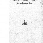 Sankshipt Alankar-Manjari by कन्हैयालाल पोद्दार - Kanhaiyalal Poddar