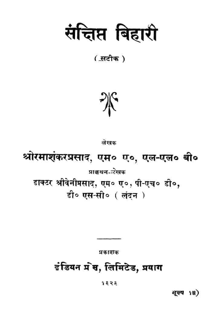 Book Image : संक्षिप्त बिहारी  - Sankshipt Bihaarii