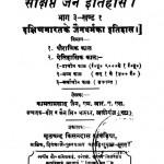 Sankshipt Jain Itihas Bhag Teen Khand Eak by कामता प्रसाद जैन - Kamta Prasad Jain