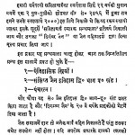 Sankshipta Jain Itihas Bhag-ii Khand-ii by मूलचंद किसनदास कपाडिया -Moolchand Kisandas Kapadiya