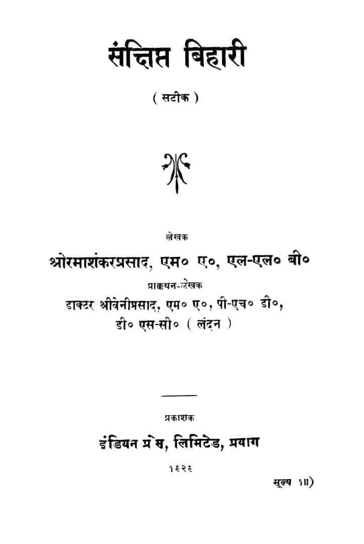 Book Image : संक्षिप्त बिहारी  - Sankshpit Bihari