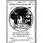 Sansar Shasan by रामनारायण मिश्र - Ramnarayan Mishra