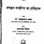 Sanskrit Shahitye Ka Itiyash  by वाचस्पति गैरोला - Vachaspati Gairola