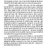 Sant Tukaaraam by हरि रामचंद्र दिवेकर - Hari Ramchandra Divekar