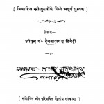 Santanvigyan by देवनारायण द्विवेदी - Devnarayan Dwivedi