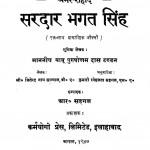 Sardar Bhagat Singh by आर. सहगल - R. Sehgal
