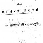 Sarva Mangal Jain Dharm by मधुकर मुनि -Madhukar Muni