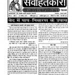 Sarvahitakaarii Varshh-29, 2001 by वेदव्रत शास्त्री- Vedvrat Shastriसत्यवीर शास्त्री - Satyavir Shasrti