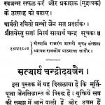 Satayartha Chandrodaya Jain by पं राजाराम प्रोफ़ेसर - Pt. Rajaram Profesar