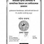 Sathottar Hindi Upanyason Mein Samajik Vightan Ka Samikshatmak Adhyayan by सेठ अचल सिंह - Seth Achal Singh