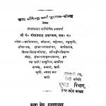 Sayan Aur Dayanand by गंगाप्रसाद उपाध्याय - Gangaprasad Upadhyaya