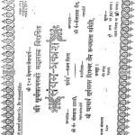 Sayanm Prakash by भंवरलाल जैन - Bhanwarlal Jainश्री प्रकाश शास्त्री - shri Prakash Shastri