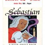 SEBASTIAN BACH - SANGEETAGYA by जीनेट विंटर -JEANETTE WINTERपुस्तक समूह - Pustak Samuh
