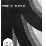 Sekhar : Ek Jeevani Vividh Aayam by डॉ० राम कमल राय - Dr. Ram Kamal Ray